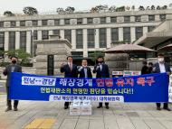 여수시, 헌법재판소에 해상경계 유지 5만3천여 명 탄원서 제출