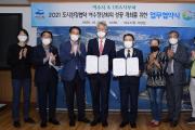 여수시, COP28 남해안남중권 유치 위한 국제사회 지지를 천명하다~