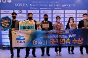 국제 해양도시 여수시, 국가브랜드 대상 6년 연속 수상