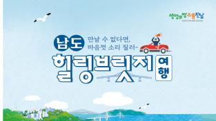 코로나19로부터 안심하고 떠날 수 있는 여행 '남도 힐링브릿지 여행' 책자 발간