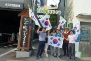 자! 우리는 대한민국 짝짝짝~ 태극기 달기 캠페인
