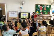 '2020년 찾아가는 어린이 및 다문화이해교실' 강사모집