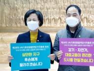 정의당 원내대표 강은미 의원, 기후위기 적극 대응 함께하자