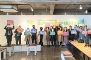마을 속에 학교, 학교 속에 마을 만들기 '2020 마을학교 활동가 협의회'