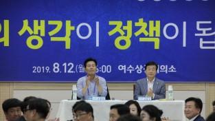 민주당 여수갑 정책페스티벌, 당원·시민 지역경제 등 21개 분야 정책건의…