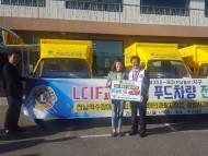 전남동부라이온스클럽, 여수장애인재활자립장에 '푸드트럭 기증'