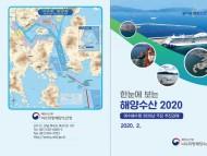 여수해수청,'한눈에보는해양수산2020'발간