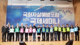 국회자살예방포럼, 제2회 자살예방 국제세미나 개최