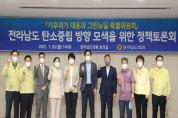 기후위기 대응 및 그린뉴딜 특별위원회 정책토론회 개최