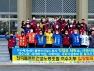 여수산단 노동자 세탁소와 샤워장 설치에 대한 공개질의서 의견 공개
