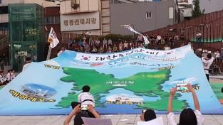 제74주년 광복절 기념 및 일본 아베 정권 규탄대회