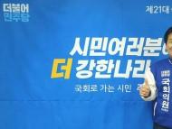 주철현 예비후보, 여수시 제안 3대 현안 공약반영  적극수용 약속