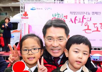 여수시, 희망2020나눔 캠페인 목표액 대비 144% 달성 '역대 최고액 경신'