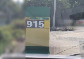 호루라기 - 소비자 주권 유명무실! 여수시 LPG 가스충전소들의 가격 담합 의혹
