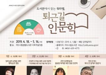 여수시립도서관, '워라밸, 퇴근길 인문학' 강연회